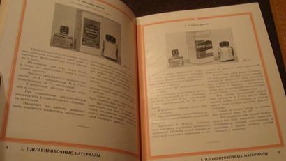Каталог стоматологические материалы и препараты 1952