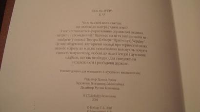 Притчі про Україну. Худ. В. Миколайчук
