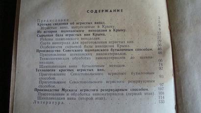 Игристые вина Крыма и их технология